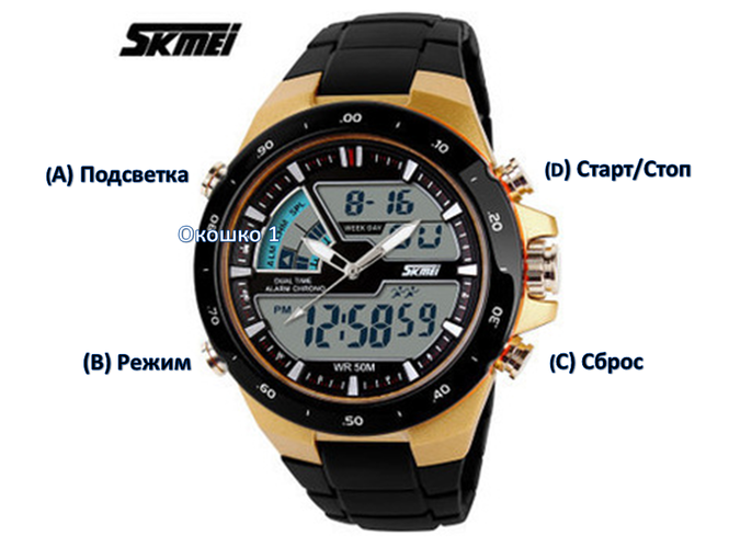 Часы skmei 1099 инструкция на русском